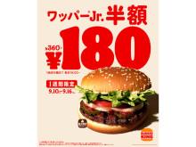 """1週間限定!「バーガーキング」が""""ワッパー ジュニア""""を半額の180円で販売"""