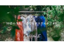 「Enter the E」がショールームストアを渋谷スクランブルスクエアにオープン