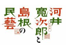 企画展「河井寬次郎と島根の民藝―手がつくる、親しいかたちー」開催