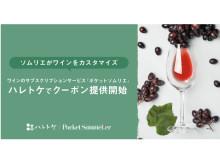 ワインのサブスク「Pocket Sommelier」が「ハレトケ」でクーポンの提供を開始