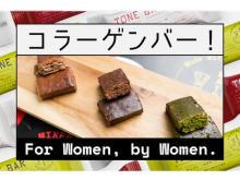 お腹と心と美を満たす日本初のフェムテックスナック「TONE BAR」発売!
