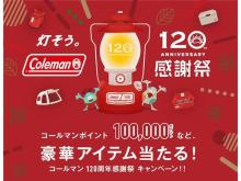 """豪華アイテムが当たるキャンペーン""""コールマン 120周年感謝祭""""が開催!"""