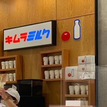 おいしいパンとドリンクでほっと一息。渋谷のパン屋さん「キムラミルク」に寄り道してテイクアウトしてみない?