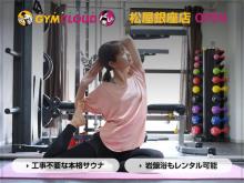 松屋銀座にトレーニング機器などのレンタルサービス「GYM CLOUD」がオープン!