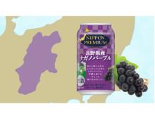 """長野県産の希少な""""ナガノパープル""""果汁のみを使用したチューハイが数量限定で発売!"""
