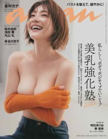 """倉科カナ『anan』""""美乳特集""""表紙に「一つの目標であり、憧れ」 ジーンズにグローブだけで美スタイル"""
