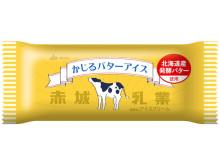 緊急アイス速報!あの話題の商品「かじるバターアイス」が数量限定で再販決定