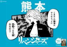 『東京卍リベンジャーズ』キャラの方言ポスター東京駅に登場「オレの地元が最強」