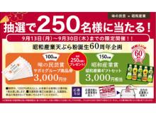 ギフトセットと商品券が当たる!「味の民芸」で昭和産業とのコラボ企画を実施中