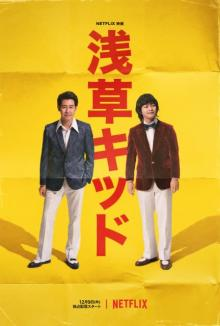 桑田佳祐、Netflix映画『浅草キッド』主題歌に新曲提供 劇団ひとり監督が熱烈オファー