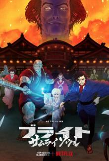 狂言師・野村裕基、Netflixアニメ映画で声優初挑戦 『ブライト:サムライソウル』