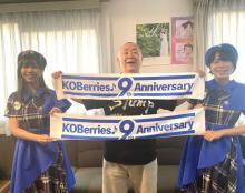 9周年のKOBerrieS♪を松村邦洋が祝福「プロ野球選手だったらFAできますよ」 新衣装もお披露目