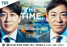 安住アナ総合司会『THE TIME,』10・1スタート 初回は香川照之も出演