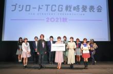 中島由貴、進藤あまねら美女声優集結! ブシロード戦略発表会でアニメ情報公開
