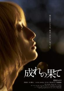 萩原みのり、3年ぶり主演映画『成れの果て』公開決定 小演劇界の話題を席巻した戯曲が原作