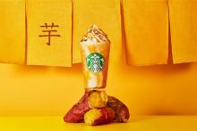 ほくほく食感に甘い蜜。まるで焼き芋そのものだという、スタバの新作「焼き芋 フラペチーノ」で秋を堪能して