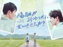台湾初のリモートBLドラマ、日台同時配信 主人公は日本人&台湾人CP