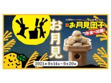 お月見だんご食べ放題!「ステキな日本をゆず庵で〜お月見〜」キャンペーン開催中