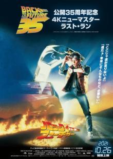 『バック・トゥ・ザ・フューチャー』10・26、全国の映画館で1日限定上映