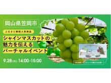 自治体初のバーチャルイベント開催!岡山県笠岡市のふるさと納税品をリアルとVRで堪能