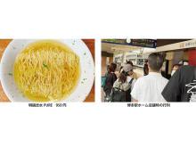 JR博多駅のホームで行列ができた店「明鏡志水」が、博多デイトス地下1階に復活!