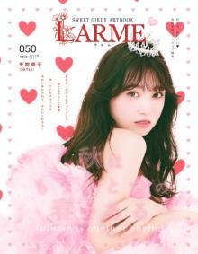 """矢吹奈子、『LARME』で女性ファッション誌初の単独表紙 """"かわいさの秘訣""""私物韓国コスメを披露"""