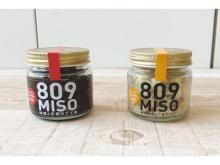 料理にかける・あえるだけ!ざくざくした食感が楽しい「809MISO」シリーズ発売