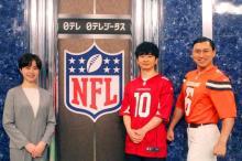 日テレ入社1年目・小高茉緒アナ、今年の『オードリーのNFL倶楽部』アシスタント就任