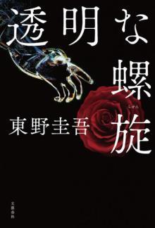 東野圭吾、「BOOK」「文庫」2ランキングで今年度初の同時1位獲得【オリコンランキング】