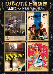 『クソ野郎と美しき世界』『ミッドナイトスワン』、伊藤健太郎『十二単衣を着た悪魔』を上映