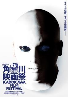 『犬神家の一族』から45年「角川映画祭」開催 千葉真一さん追悼『戦国自衛隊』も上映