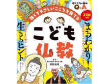 10歳の壁!プレ反抗期を迎える小学3・4年におすすめの1冊『こども仏教』が発売中
