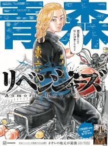 『東京卍リベンジャーズ』キャラの方言広告、朝日新聞に掲載 青森「握力自慢のためさリンゴ潰すんでねぇど」