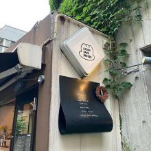"""おうちで""""カフェの味""""を楽しも?渋谷にオープンした焼き菓子屋さん「CREAM PAND BAKERs」が気になる"""