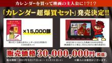 『鷹の爪』カレンダー爆買いで購入者の映画を制作 1.5万部・価格3000万円の15周年企画