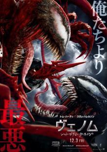 『ヴェノム』新作、日本版ポスター&劇場版予告が映画館に登場