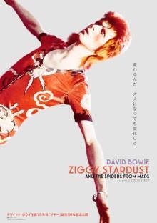 デヴィッド・ボウイ生涯最高のライブ映画『ジギー・スターダスト』公開決定