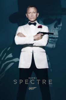 シリーズ最新作公開直前『007 スペクター』テレ朝系で地上初放送