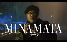 映画『MINAMATA』はセルビア&モンテネグロで撮影 その理由は?