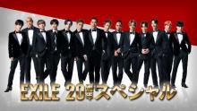 EXILE、デビュー20周年で日テレとSPコラボ 人気番組にメンバー出演&記念SP番組放送へ