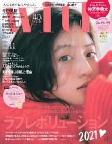 今田美桜と親友だったら… 赤ニットまとった美しい横顔披露 『with』表紙で魅せる