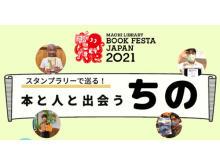 本×まちづくり!本を通じて人と人をつなぐイベントが長野県茅野市で開催