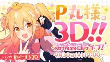 P丸様。初の3Dモデルお披露目ライブが決定 9・30誕生日に開催