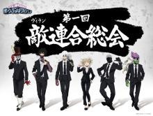 『ヒロアカ』敵イベントのビジュアル公開 ダークスーツ姿で並び立つ