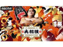 『大相撲LIVE 九月場所』をHALの学生作品が1日ジャック!