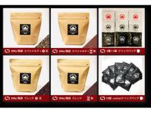 仙台の「HM's」がネパール産ヒマラヤンコーヒーの定期便をスタート