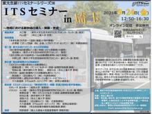 東大生研ITSセンター・埼玉工業大学が「ITSセミナー in 埼玉」を共同で開催