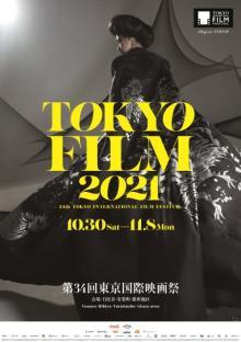 【第34回東京国際映画祭】ポスタービジュアル監修はコシノジュンコ