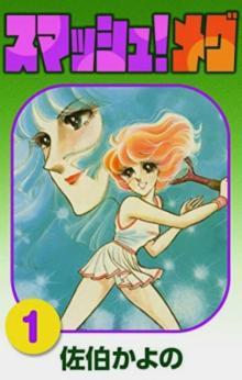 漫画家・佐伯かよのさん、肺がんのため死去 69歳 『スマッシュ!メグ』『緋の稜線』など