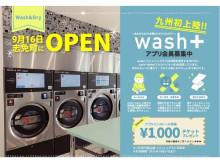 洗剤ゼロだから人と環境に優しい『コインランドリーwash+』が糟屋郡志免町にオープン